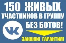 120 репостов от реальных пользователей Вконтакте + бонус-50лайков+10комментариев 5 - kwork.ru