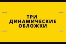 Яркий дизайн обложки Вконтакте в день обращения 8 - kwork.ru