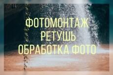 Обработка изображений любой сложности в фотошопе 87 - kwork.ru