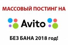 Турбо-Продажа на Авито со скидкой до 80% (Экономия на Avito - до 60 000 в месяц) 16 - kwork.ru