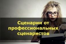 Напишу шикарный сценарий - реклама, ролик, видео, мультфильм и другое 6 - kwork.ru