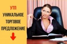 Сделаю 1 вариант УТП или оффера для 1 вашего предложения 12 - kwork.ru