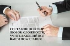 Составлю обращение, претензию, грамотно оформлю ваши документы 16 - kwork.ru
