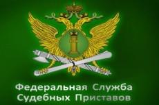 составлю исковое заявление о взыскании долга 4 - kwork.ru