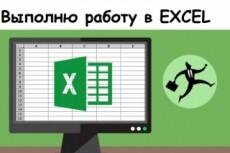 Конвертацию текста из PDF в Word 13 - kwork.ru