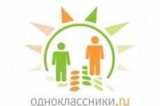 Одноклассники 900 живых подписчиков в группу 17 - kwork.ru