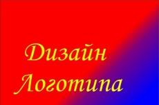 Нарисую логотип в векторе по вашему эскизу 229 - kwork.ru