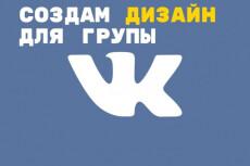 Сделаю дизайн группы ВКонтакте 24 - kwork.ru