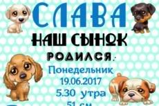 Детская метрика 14 - kwork.ru