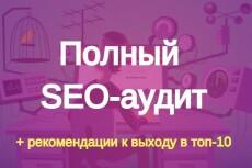 SEO аудит сайта доступным языком + рекомендации по продвижению 5 - kwork.ru
