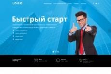 Сделаю сайт-визитку на cms 20 - kwork.ru