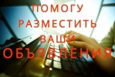Ручное размещение Вашего объявления на 57 популярных досках 20 - kwork.ru