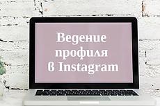 Продвижение аккаунта инстаграм 18 - kwork.ru