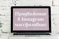 Ведение аккаунта в инстаграм 23 - kwork.ru