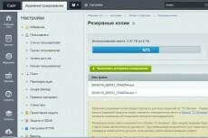 Установка Битрикс на хостинг 9 - kwork.ru