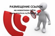 Напишу 2 статьи с ссылками, размещу на 2-х сайтах женской тематики 29 - kwork.ru