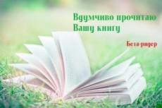 Литературное редактирование текста на русском языке 31 - kwork.ru