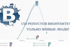 150+ Живых подписчиков вконтакте 5 - kwork.ru