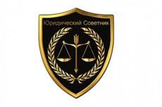 Составление исковых заявлений 30 - kwork.ru