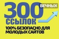 18 ссылок с сайтов строительной тематики + Бонус 47 - kwork.ru