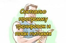 Составлю рецепт блюда по Вашим продуктам 6 - kwork.ru
