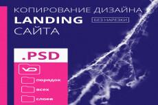 Копирую дизайн сайтов 9 - kwork.ru