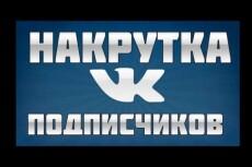 накручу 2500 голосов в опрос 5 - kwork.ru
