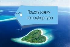 Подберу тур за границу до 15 тысяч рублей 9 - kwork.ru