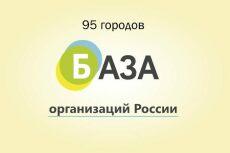 Базы строительных компаний Москвы, Санкт-Петербурга и России 7 - kwork.ru
