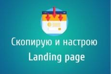 Сделаю Одностраничный Лендинг 22 - kwork.ru