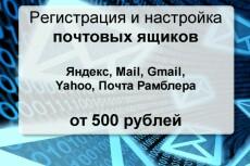 Переношу сайт на новый хостинг 17 - kwork.ru