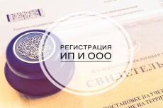 Закрыть ИП 16 - kwork.ru
