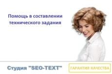 Перевод текста с русского на английский язык 38 - kwork.ru