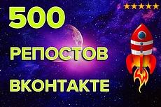 300 ссылок на Ваш сайт из соцсетей 13 - kwork.ru