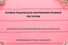 Готовая бесконечная лента, инстаграм пазл, инста-дизайн, варианты 15 - kwork.ru