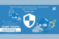 Drupal 7,8, установлю и настрою 12 - kwork.ru