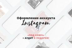 Оформление страницы в инстаграм под ключ 6 - kwork.ru
