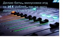 Сделаю Бит 80-140bpm 5 - kwork.ru