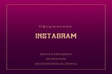 Готовое оформление инстаграм. Шаблоны, бесконечная лента, обложки 29 - kwork.ru