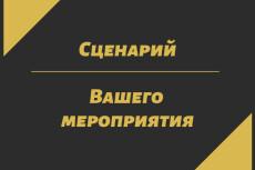 Сделаю рерайт Вашего текста 19 - kwork.ru