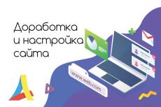 Установка или перенос любой CMS 14 - kwork.ru