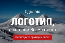 разработаю дизайн листовки 7 - kwork.ru