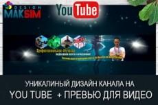 Оформлю шапку канала на YouTube 19 - kwork.ru