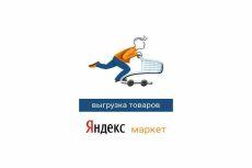 Карта от Яндекса 9 - kwork.ru