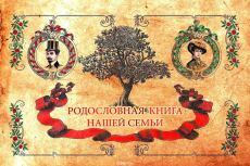 Помогу написать книгу, мемуары 9 - kwork.ru