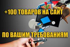 Добавлю на сайт Ваш контент 32 - kwork.ru