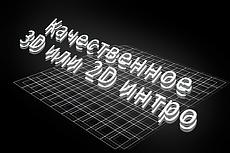 3D Интро - Cube Parallax Logo Reveal 19 - kwork.ru