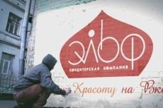 Интро (заставка) в стиле техно 3 - kwork.ru