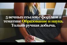 Вечные ссылки с форумов тематики отдых, развлечение 5 - kwork.ru