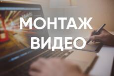 Выполню видеомонтаж 19 - kwork.ru